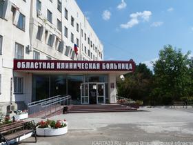 ГБУЗВО Областная клиническая больница фото - 1