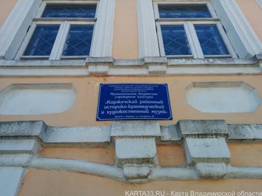 Киржачский краеведческий и художественный музей фото - 2